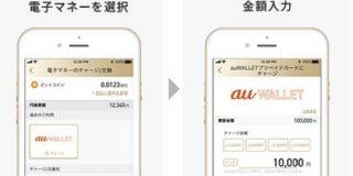 仮想通貨で電子マネーのチャージが可能に。au WALLETや楽天Edyなど : IT速報