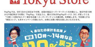 【朗報】PayPayが東急ストア全店舗で利用可能に : IT速報