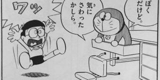 「~かしら」は女言葉っぽいけど、藤子・F・不二雄作品では男も使うね⇒「夏目漱石も」「元は『~か知らん』だね」「なぜ、いつ女言葉になった?」 - Togetter