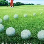 日産が確実にカップインする夢のゴルフボール公開「プロパイロット 2.0」から発想 – CNET