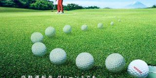 日産が確実にカップインする夢のゴルフボール公開「プロパイロット 2.0」から発想 - CNET