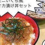 ついにここまで…『タピオカ漬け丼』爆誕、富士そばでタピ活のワケ「なんとなく漬けたくなった」 | ORICON