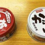 【缶詰マニア】「からあげの缶詰」にひと手間かけたらグッと『からあげ感』が復活した | ロケットニュース24