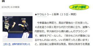 【報知】鳥谷「これが最後になるかも」神宮最終戦で意味深発言 : なんじぇいスタジアム