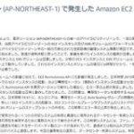 AWS、東京リージョン23日午後の大規模障害について詳細を報告。冷却システムにバグ、フェイルセーフに失敗、手動操作に切り替えるも反応せず – Publickey