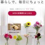お花サブスク「Bloomee LIFE」が3億円調達、会員数は1.5万人に-法人展開を強化 – THE BRIDGE
