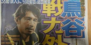 阪神、鳥谷に引退勧告 現役続行なら退団確実 : なんJ(まとめては)いかんのか?