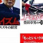 鈴木修商店の終活、トヨタとスズキが資本提携 : 市況かぶ全力2階建