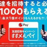 メルペイ、友人1人招待で1000円分付与「すすメルペイ」キャンペーン – ITmedia