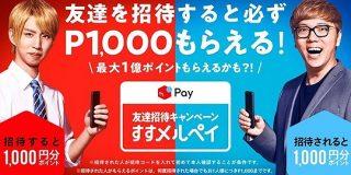 メルペイ、友人1人招待で1000円分付与「すすメルペイ」キャンペーン - ITmedia