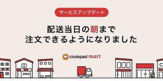 地産地消型生鮮食品EC「クックパッドマート」、朝8時までの注文で当日17時以降の受け取りが可能に|ECzine