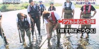 多摩川のアユを救うため、クワをふるって19年の城島リーダーが「川底の石の耕し方」を市の職員に指導 #鉄腕DASH - Togetter