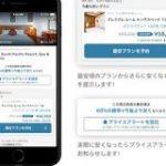 旅行アプリ「atta」がエクスペディアと連携、検索対象の宿泊施設数が100万軒を突破 – THE BRIDGE
