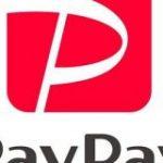 PayPayで0.5%還元の公共料金支払いが可能に、次の目標は各種税金払いか | TechCrunch