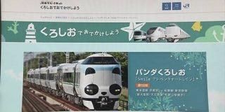 JR西日本ホームページ 改ざんされフィッシング詐欺サイトに | NHKニュース