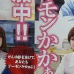 広島に溢れているポスターが強烈で『広島は恐ろしい所だ』と思わざるを得ない「悪魔が健康を気遣っている」「恐ろしいけど取り組みはすごく素敵」 – Togetter