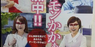 広島に溢れているポスターが強烈で『広島は恐ろしい所だ』と思わざるを得ない「悪魔が健康を気遣っている」「恐ろしいけど取り組みはすごく素敵」 - Togetter