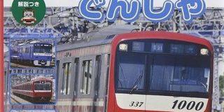 京急電鉄のこだわり、踏切衝突事故の被害を最小限に抑える : 市況かぶ全力2階建