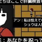 日本をよく知らない外国人が作ったホラーゲームでしきりに「肝臓検査」の単語が出てきてなんだろ?と思ってたけどよく考えたらわかった – Togetter