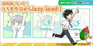 手間なしUX改善! HTMLちょい修正で実現できる、かんたん画像lazy-load【SEO記事12本まとめ】| Web担当者Forum