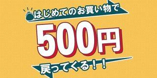 海外ショッピングを安心・お得に楽しめる「セカイモン」で『国際送料500円キャッシュバック』キャンペーンを開始!|BEENOS株式会社