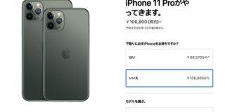 史上最強スマホ「iPhone 11 Pro」が発表!お値段10万6800円から : IT速報