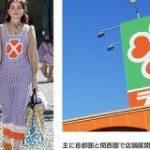 食品スーパー「ライフ」のロゴ、NYファッションウィークで事実上のランウェイデビュー : 市況かぶ全力2階建
