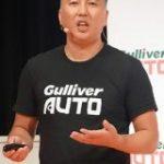 中古車の査定から売却までをアプリで完結できる「Gulliver AUTO」AIが最短3分で査定 – CNET