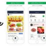 LINEが「デジタルチラシ」配信サービス 小売店の商品情報をアプリ上に表示、実店舗に送客 – ITmedia