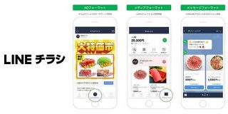 LINEが「デジタルチラシ」配信サービス 小売店の商品情報をアプリ上に表示、実店舗に送客 - ITmedia