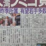 【朗報】楽天さん台湾ラミゴを買収してしまう好プレー : なんじぇいスタジアム