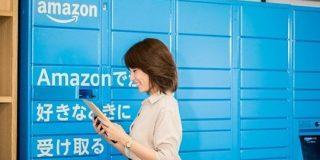 Amazon、駅やコンビニなどに商品を届ける配送サービス「Amazon Hub」を発表。2019年内に約200カ所設置へ : IT速報
