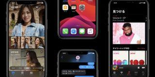Apple、「iOS 13」の配信開始。ダークモード対応、Face IDは爆速に : IT速報