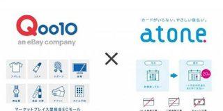 eBay Japan『Qoo10』がネットプロテクションズ『atone』を導入|ECのミカタ