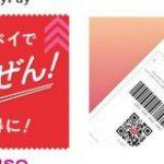 「ダイソー」直営全店にPayPay導入 10月1日から – ITmedia