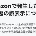 Amazonで発生した注文履歴の誤表示についてまとめてみた – piyolog