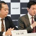 メルカリ、社長と会長をスイッチ-山田氏が社長に復帰、小泉氏は会長職へ – CNET