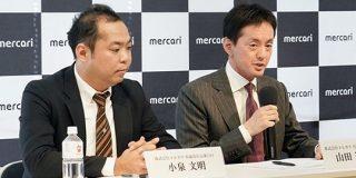 メルカリ、社長と会長をスイッチ-山田氏が社長に復帰、小泉氏は会長職へ - CNET