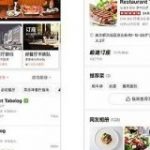 食べログ、飲食店のインバウンド集客支援を開始-第1弾は中国の「大衆点評」 – CNET
