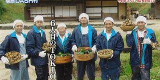 DASH島の神社再建完成SP、城島リーダーが明雄さんの墓前に結婚報告「明雄さんは6人目のTOKIO」の言葉とともに6人一緒の写真も放送 #鉄腕DASH - Togetter