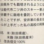 日本酒の裏ラベルの文章が自由すぎてなんか楽しい「ほぼ雑談(笑)」「かえって飲みたくなるやつ」 – Togetter