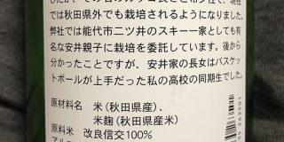 日本酒の裏ラベルの文章が自由すぎてなんか楽しい「ほぼ雑談(笑)」「かえって飲みたくなるやつ」 - Togetter