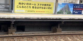 駅のホームにスマホ世代を利用した絶妙な広告を発見「うまい(笑)」「皮肉の利いた山崎まさよし」 - Togetter