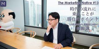 LINE・CSMO舛田淳が明かす仕事術。「早すぎず、遅すぎない、タイミングの見極めが圧倒的成果の鍵」 | Marketing Native