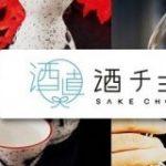 日本酒やワインなどの生産者と消費者をつなぐEC「酒チョク」開始-ビビッドガーデン – CNET