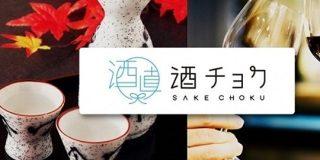 日本酒やワインなどの生産者と消費者をつなぐEC「酒チョク」開始-ビビッドガーデン - CNET