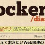 2019年9月の、これだけは押さえておきたいWeb関連の動き | Stocker.jp