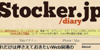 2019年9月の、これだけは押さえておきたいWeb関連の動き   Stocker.jp