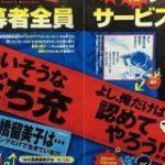 漫画家・島本和彦先生「漫画のなんたるかをちょこっとだけ指導してやったぜ!」指導された二人とは…(( ;゚Д゚)) – Togetter