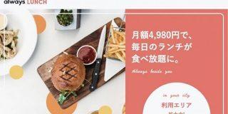 月額4980円でランチ食べ放題の「always LUNCH」が京都と福岡でスタート | TechCrunch